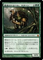最後のトロール、スラーン/Thrun, the Last Troll(MBS)【日本語】