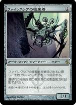 ファイレクシアの破棄者/Phyrexian Revoker(MBS)【日本語】