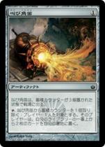 叫び角笛/Shriekhorn(MBS)【日本語】