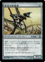 信号の邪魔者/Signal Pest(MBS)【日本語】