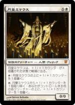 月皇ミケウス/Mikaeus, the Lunarch(ISD)【日本語】