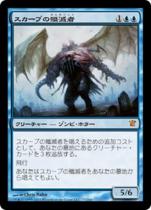 スカーブの殲滅者/Skaab Ruinator(ISD)【日本語】