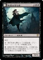 血統の守り手/Bloodline Keeper(ISD)【日本語】