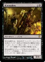 息せぬ群れ/Unbreathing Horde(ISD)【日本語】
