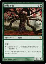 解放の樹/Tree of Redemption(ISD)【日本語】