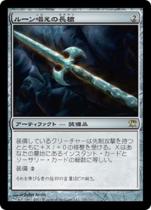 ルーン唱えの長槍/Runechanter's Pike(ISD)【日本語】