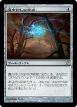 魔女封じの宝珠/Witchbane Orb(ISD)【日本語】