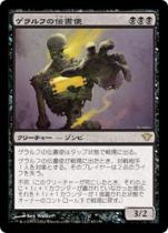 ゲラルフの伝書使/Geralf's Messenger(DKA)【日本語】