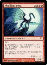 月の帳のドラゴン/Moonveil Dragon(DKA)【日本語】