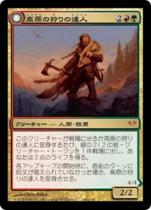 高原の狩りの達人/Huntmaster of the Fells(DKA)【日本語】