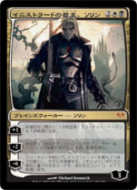 イニストラードの君主、ソリン/Sorin, Lord of Innistrad(DKA)【日本語】