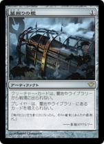 墓掘りの檻/Grafdigger's Cage(DKA)【日本語】