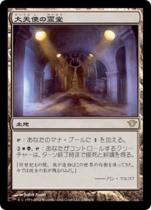 大天使の霊堂/Vault of the Archangel(DKA)【日本語】