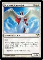 栄光の目覚めの天使/Angel of Glory's Rise(AVR)【日本語】