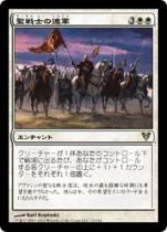 聖戦士の進軍/Cathars' Crusade(AVR)【日本語】