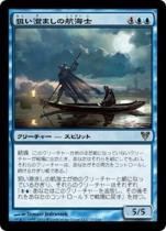狙い澄ましの航海士/Deadeye Navigator(AVR)【日本語】