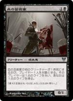 血の芸術家/Blood Artist(AVR)【日本語】