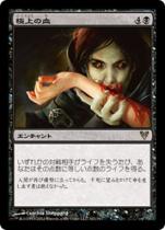 極上の血/Exquisite Blood(AVR)【日本語】