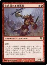 士気溢れる徴集兵/Zealous Conscripts(AVR)【日本語】