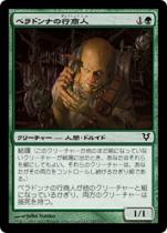 ベラドンナの行商人/Nightshade Peddler(AVR)【日本語】