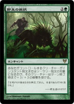 野生の抵抗/Wild Defiance(AVR)【日本語】