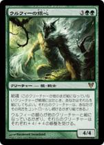ウルフィーの銀心/Wolfir Silverheart(AVR)【日本語】