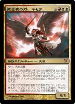 黄金夜の刃、ギセラ/Gisela, Blade of Goldnight(AVR)【日本語】