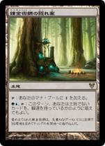 錬金術師の隠れ家/Alchemist's Refuge(AVR)【日本語】