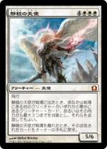 静穏の天使/Angel of Serenity(RTR)【日本語】