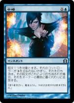 中略/Syncopate(RTR)【日本語】