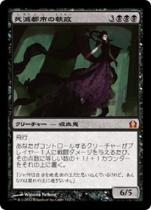 死滅都市の執政/Necropolis Regent(RTR)【日本語】