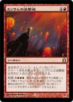 ミジウムの迫撃砲/Mizzium Mortars(RTR)【日本語】