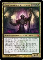 ゴルガリの死者の王、ジャラド/Jarad, Golgari Lich Lord(RTR)【日本語】