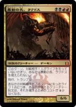 暴動の長、ラクドス/Rakdos, Lord of Riots(RTR)【日本語】