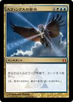 スフィンクスの啓示/Sphinx's Revelation(RTR)【日本語】