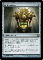 彩色の灯籠/Chromatic Lantern(RTR)【日本語】