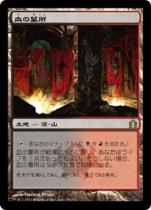 血の墓所/Blood Crypt(RTR)【日本語】