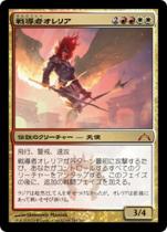 戦導者オレリア/Aurelia, the Warleader(GTC)【日本語】