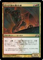 ゴーア族の暴行者/Ghor-Clan Rampager(GTC)【日本語】