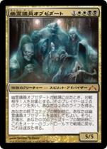 幽霊議員オブゼダート/Obzedat, Ghost Council(GTC)【日本語】