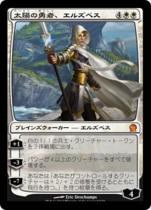 太陽の勇者、エルズペス/Elspeth, Sun's Champion(THS)【日本語】