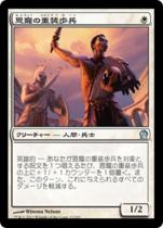恩寵の重装歩兵/Favored Hoplite(THS)【日本語】