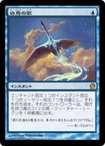 白鳥の歌/Swan Song(THS)【日本語】