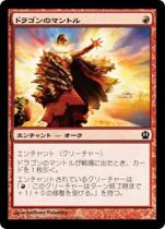 ドラゴンのマントル/Dragon Mantle(THS)【日本語】
