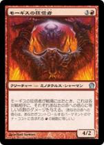 モーギスの狂信者/Fanatic of Mogis(THS)【日本語】