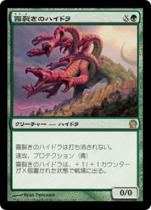 霧裂きのハイドラ/Mistcutter Hydra(THS)【日本語】