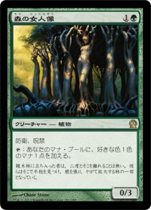 森の女人像/Sylvan Caryatid(THS)【日本語】