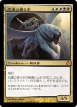 灰燼の乗り手/Ashen Rider(THS)【日本語】