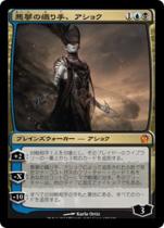 悪夢の織り手、アショク/Ashiok, Nightmare Weaver(THS)【日本語】