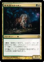 羊毛鬣のライオン/Fleecemane Lion(THS)【日本語】